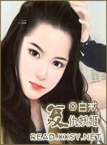 苏奕顾北棠免费章节目录