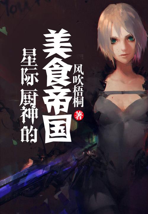 异世之杀戮天下_崇左偎植南文化传媒有限公司