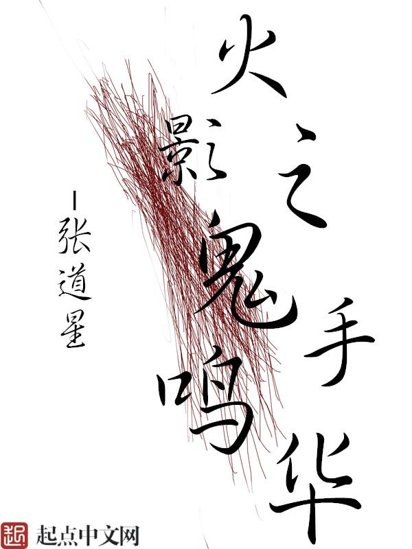 苏华小桃by蔚小白